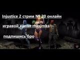 Injustice 2 стрим № 20 онлайн