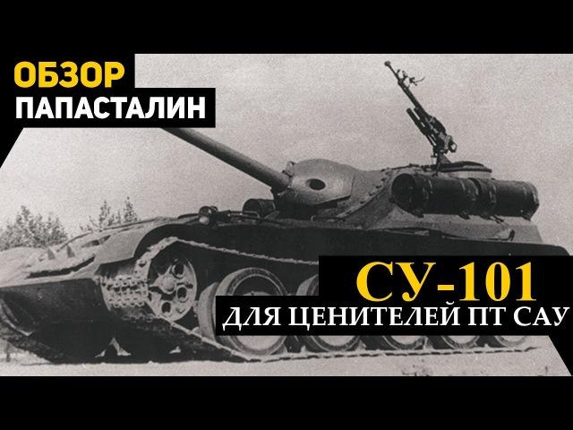 СУ-101, отличная ПТ САУ VII уровня.