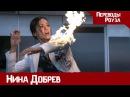 Нина Добрев ПОДОЖГЛА СЕБЯ на съемках фильма