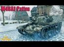 M48A1 Patton БЛИЖНИЙ БОЙ ! Как ОН ЭТО ДЕЛАЕТ 11300 урона
