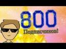 Шок 800 подписчиков