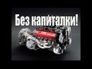 5 СОВРЕМЕННЫХ двигателей,которые пройдут без капиталки 400 тыс км!