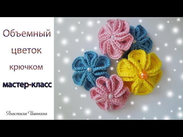Объемный цветок мастер-класс. Уроки вязания для начинающихFlower crochet DIY