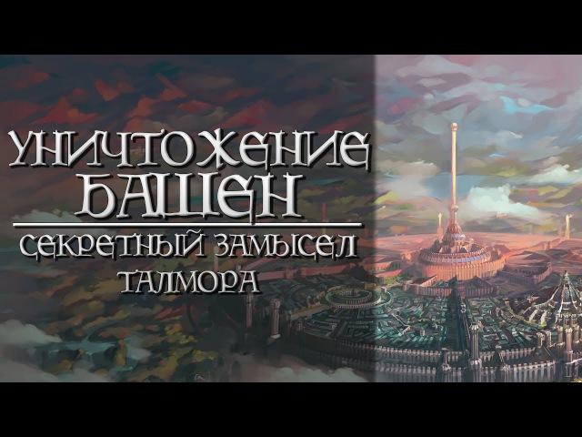 Уничтожение Башен - Секретный Замысел Талмора | История Мира The Elder Scrolls Лор