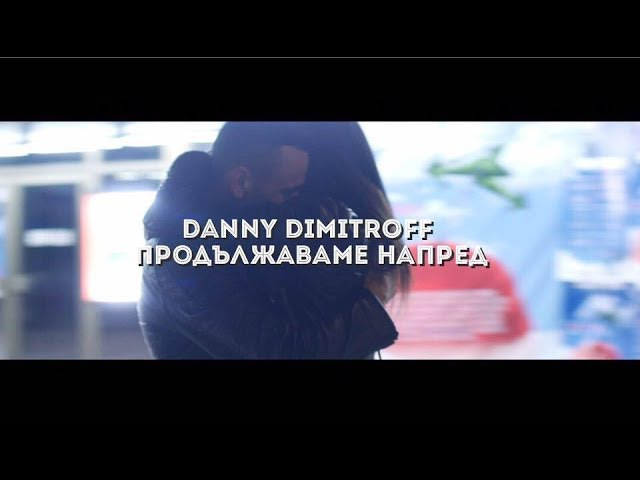 Danny Dimitroff - Продължаваме напред (Official Video)