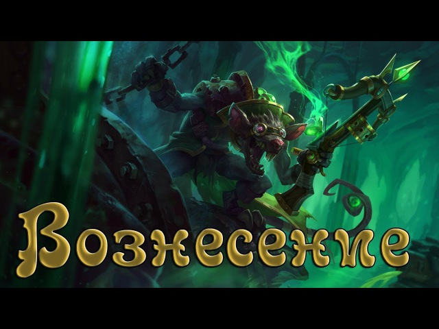 Вознесение - Твич (Twitch). League of Legends.