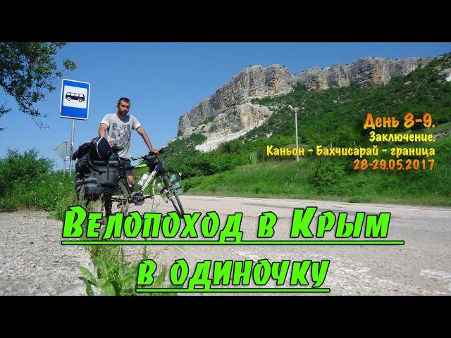 День 8-9. Заключение. Каньон - Бахчисарай - граница. Велопоход в Крым в одиночку