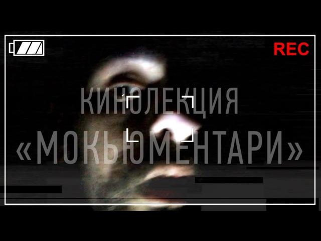 Кинолекция МОКЬЮМЕНТАРИ. Трейлер.