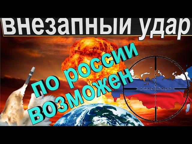 Срочно! Генеральный Штаб предупредил о внезапном столкновении США и России.Чего...