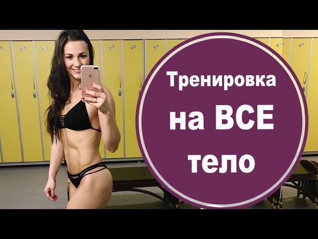 Домашний фитнес Круговая тренировка на все тело