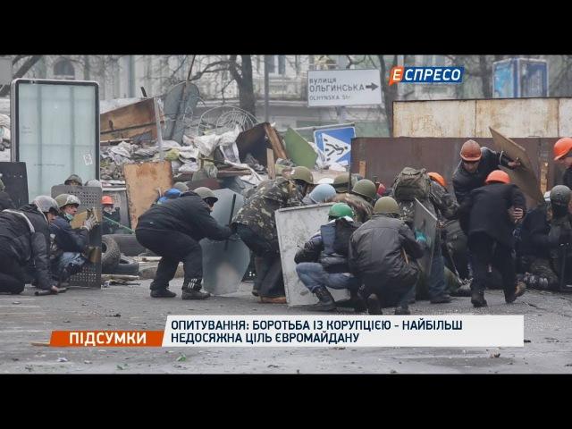 Опитування Боротьба із корупцією - найбільш недосяжна ціль Євромайдану