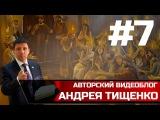 Видеоблог Андрея Тищенко #7. Нужно ли пастору молиться на языках во время служени...