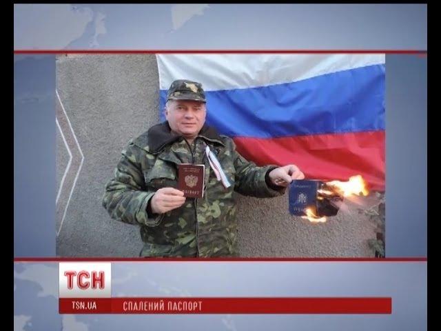 Росіянин видав себе за українця і щасливо спалив паспорт України