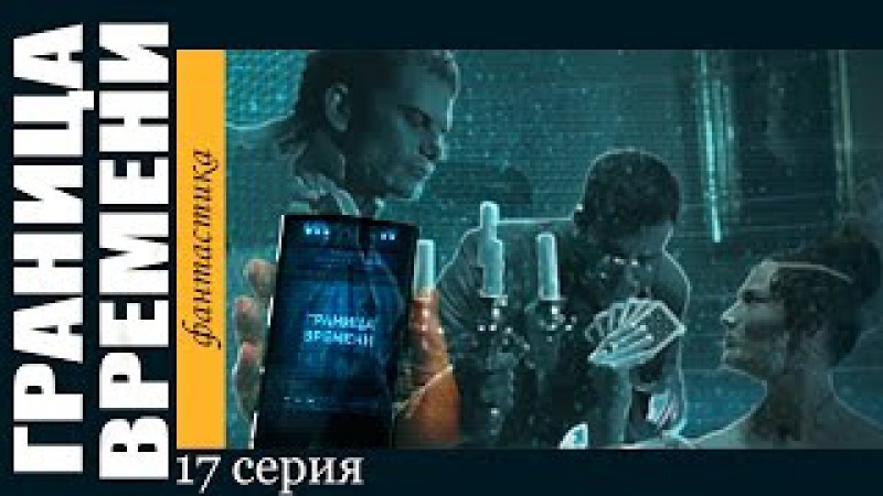 Граница времени - 17 серия (2015) Фантастика детектив фильм сериал