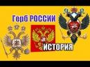 История Российского герба 11 апреля 1857 года утверждение нового герба империи