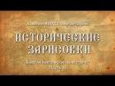Исторические зарисовки. Было ли монгольское нашествие Часть II. Профессор МПГУ Герман Артамонов
