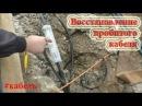 Как восстановить пробитый кабель надежно и быстро. Герметичное соединение