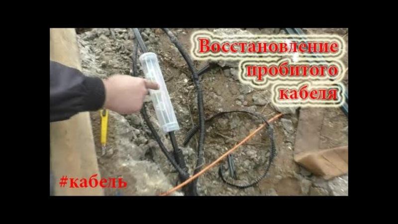 Как устранить пробой кабеля надежно и быстро. Герметичное и надежное соединение