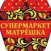 Супермаркет Матрёшка в Новомосковске