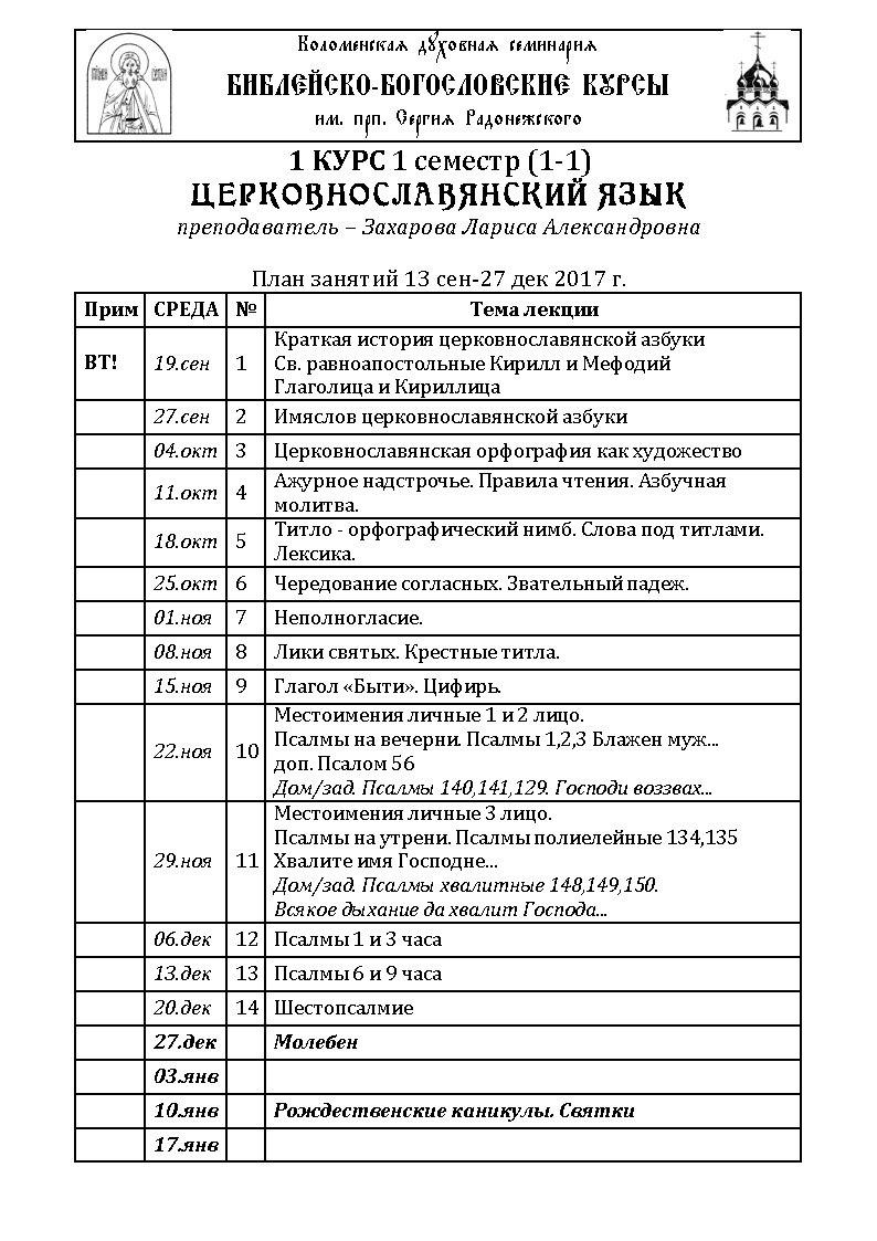 Церковнославянский язык.