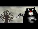 Группа Эбонитовый Колотун Кошкодэнс Мяупесня. Слова и музыка Васи Ложкина и Алексея Яблокова мультипультипликацыя Васи Ложкина