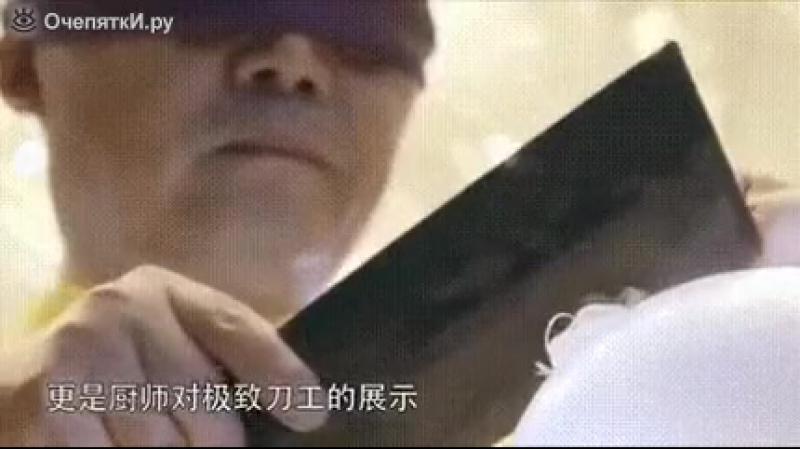 Экзамен на повара китайской кухни