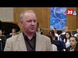 Первый на Вологдчине эстрадно-симфонический оркестр готовится к своему первому концерту
