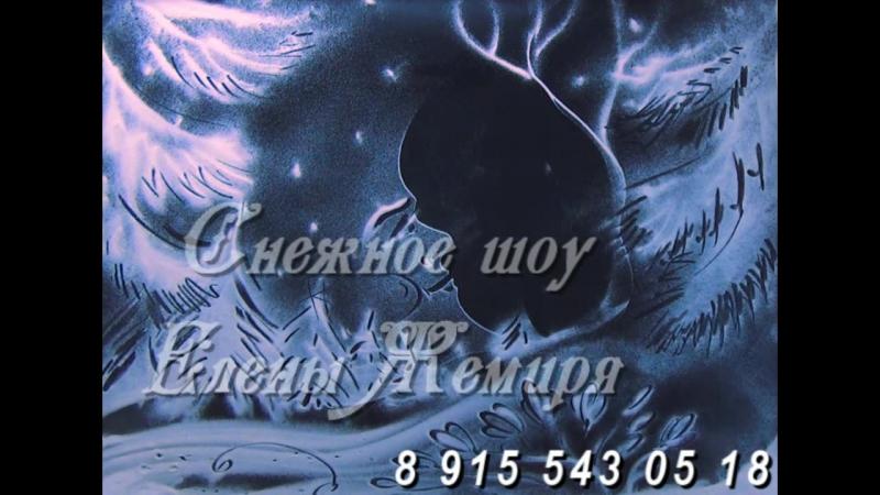 Новогоднее снежное шоу Елены Жемиря. Рекламный ролик