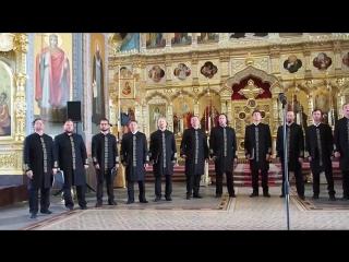 Достойно есть Хор Валаамского монастыря, музыка А. Бордака