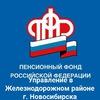 Pensionny-Fond-V Zheleznodorozhnom-Rayone
