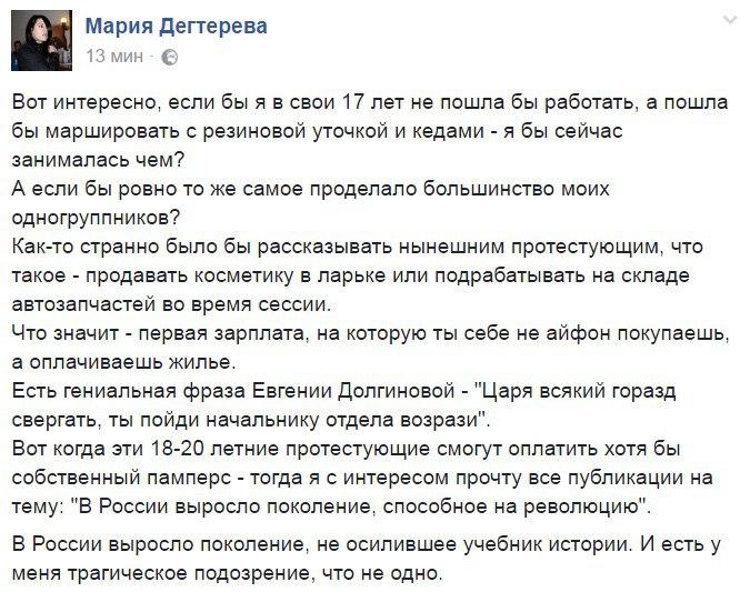Виктор Мищенчук | Москва
