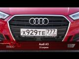23 апреля смотрите программу «Наши тесты Плюс. Audi  А3»