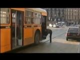 Автобус и шнурок Челентано. Прикол.