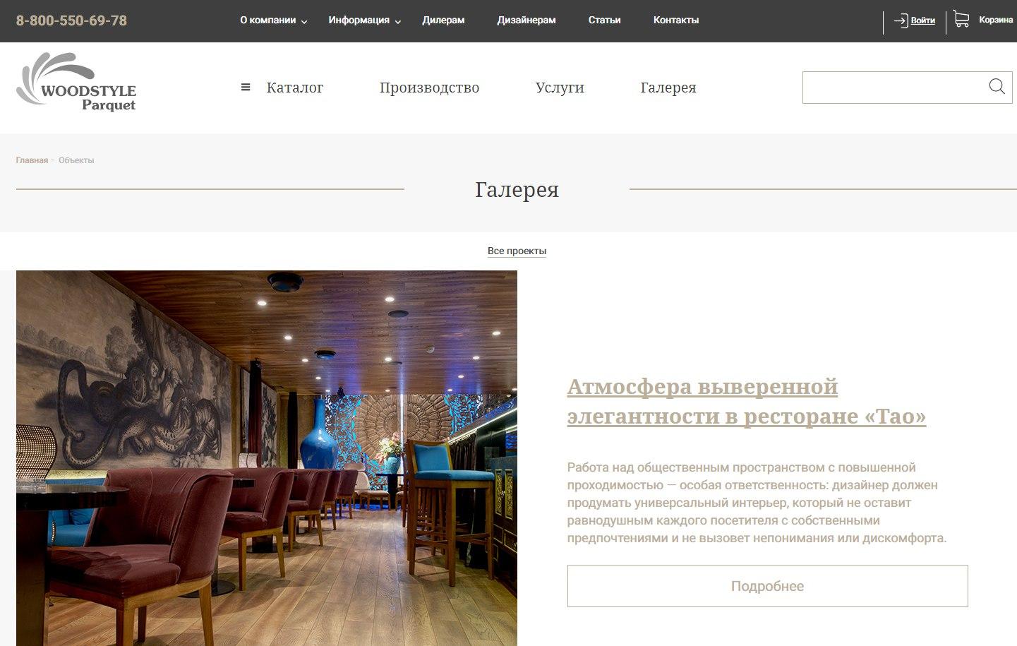 Специалисты Т.Т.Консалтинг запустили новый сайт компании WOODSTYLE Parquet