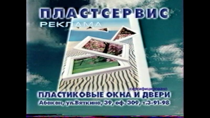 Региональный рекламный блок №3 [г. Абакан] (Первый канал, 4 июля 2003) [Агентство рекламы Медведь]