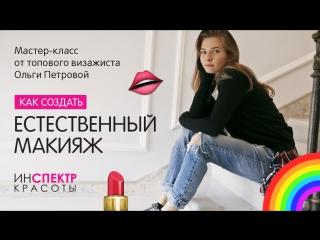 Как создать естественный макияж. Урок от Ольги Петровой.