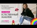 Как создать естественный макияж Урок от Ольги Петровой