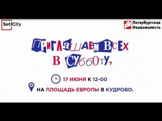 Setl City и Петербургская Недвижимость приглашают на открытие фонтана!