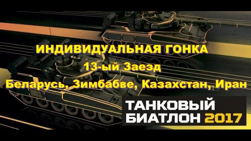 ТАНКОВЫЙ БИАТЛОН 2017 ИНДИВИДУАЛЬНАЯ ГОНКА 13-ый Заезд - Беларусь, Зимбабве, Казахстан, Иран