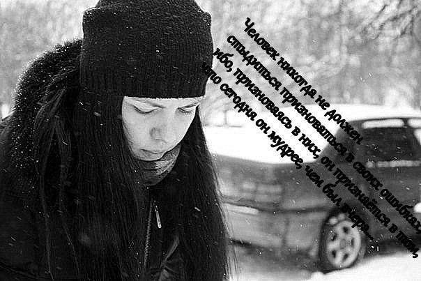Человек никогда не должен стыдиться признаваться в своих ошибках, ибо, признаваясь в них, он признаётся в том, что сегодня он мудрее, чем был вчера…