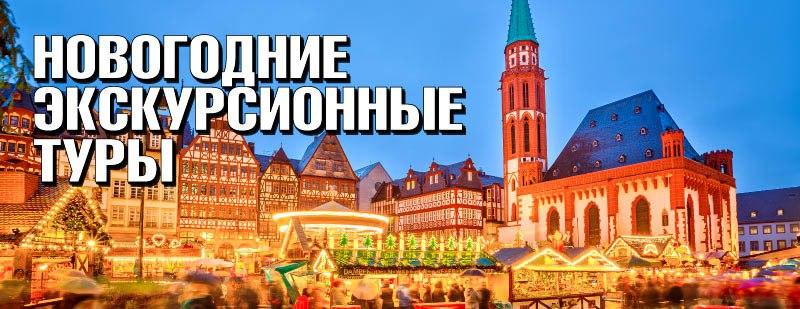 Новогодние экскурсионные туры из Иваново