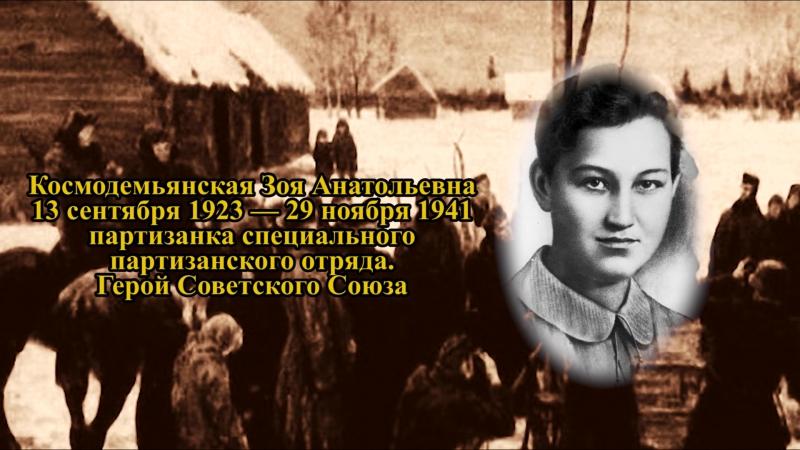 Проект ГЕРОИ 14 - Космодемьянская Зоя Анатольевна. Великая Отечественная война