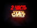 STAR WARS Умер ли Мейс Винду 2 часть
