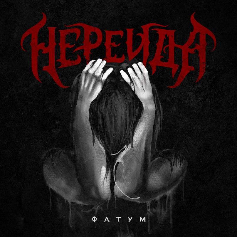 Новый сингл группы НЕРЕИДА - Фатум