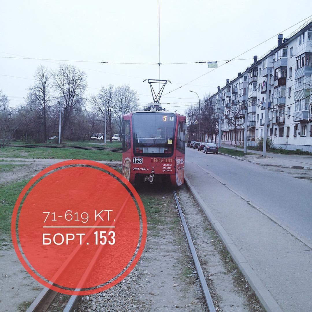 Борт 153. Трамвай