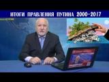 Итоги правления Путина - Это должен знать каждый. Итоги недели [12-11-2017]