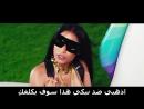 Gucci Mane Nicki Minaj - Make Love ترجمة أغنية ممارسة الجنس ل غوشي ماين وملكة الراب نيكي ميناج والتي أنهت فيها عمل ريمي ما