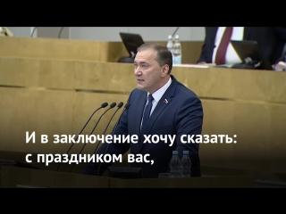 Заявление ГД о поздравлении народа Украины с 73-й годовщиной освобождения от немецко-фашистских захватчиков