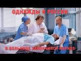 Однажды в России - Когда в больнице закончился наркоз
