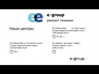 E-group ремонт техники